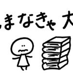 みんなが忙しいのはわかってる。それでも私は読書をすすめたい。